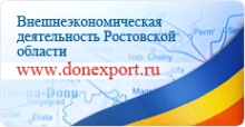 Внешнеэкономическая деятельность Ростовской области